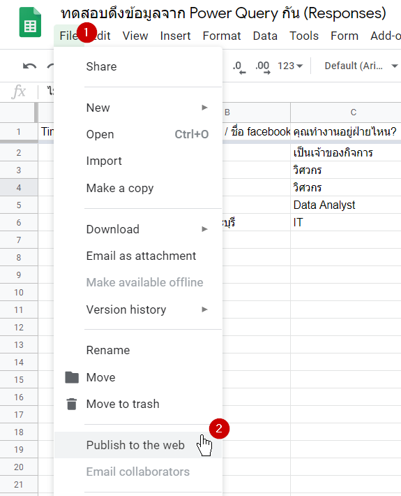 วิธีใช้ Power Query ดึงข้อมูลจาก Google Form/Google Sheets 8