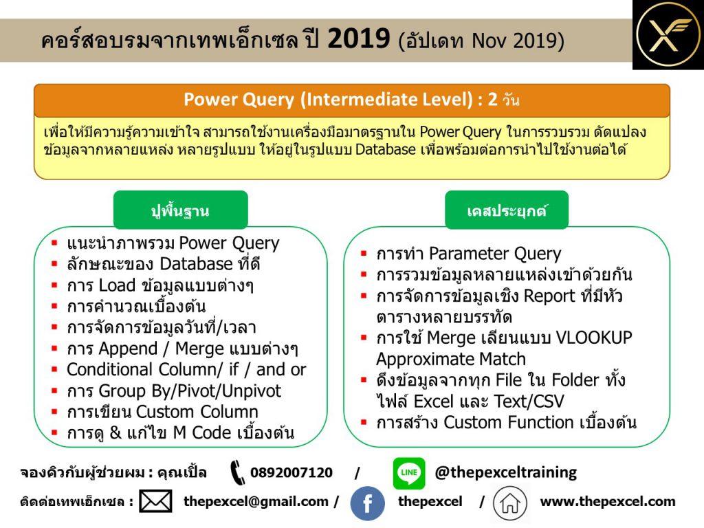 บทที่ 4 : งานที่ยุ่งยากใน Excel กลับง่ายมากใน Power Query 3