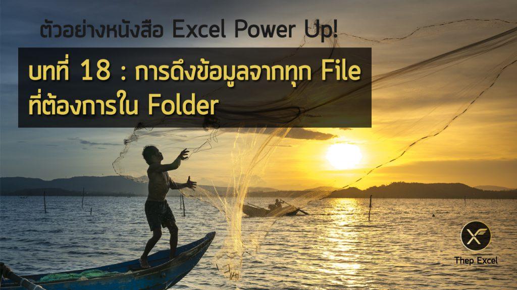 บทที่ 18 : การดึงข้อมูลจากทุก File ที่ต้องการใน Folder 1