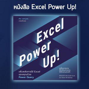 การใช้ Excel Power Pivot ตอนที่ 5 : การทำรายงาน Actual vs Target 17
