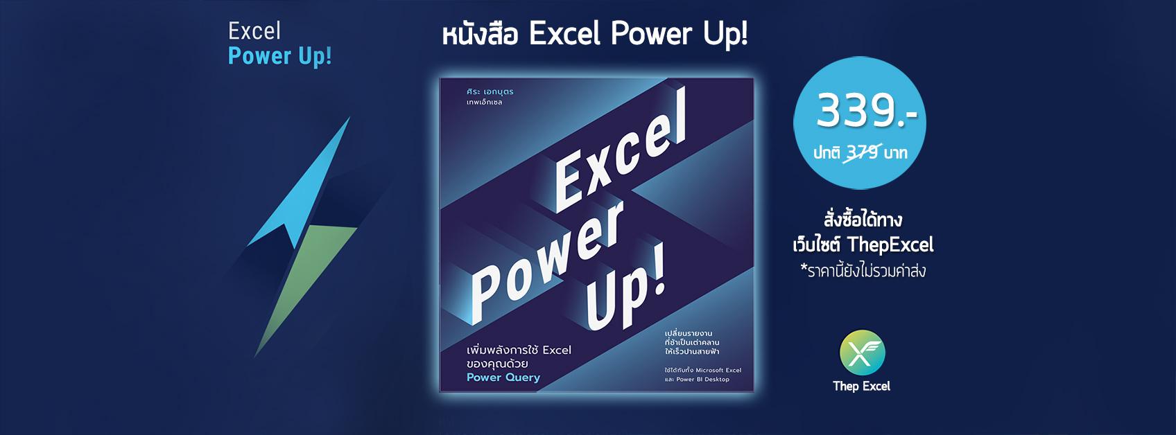 หนังสือ Excel Power Up! : เพิ่มพลังการใช้ Excel ของคุณด้วย Power Query 7