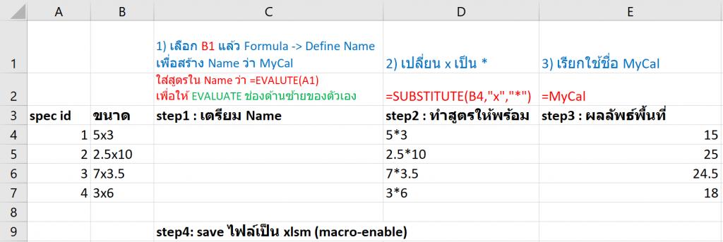 วิธีใช้ EVALUATE เพื่อเปลี่ยนข้อความที่เป็นสูตร ให้กลายเป็นสูตรจริงๆ 5