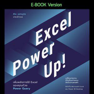 การใช้ Excel Power Pivot ตอนที่ 5 : การทำรายงาน Actual vs Target 16