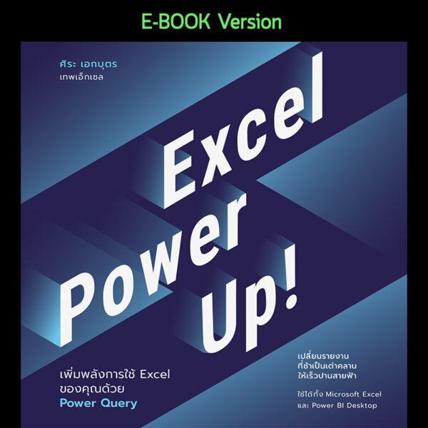 หนังสือ Excel Power Up! : เพิ่มพลังการใช้ Excel ของคุณด้วย Power Query (E-BOOK) 1