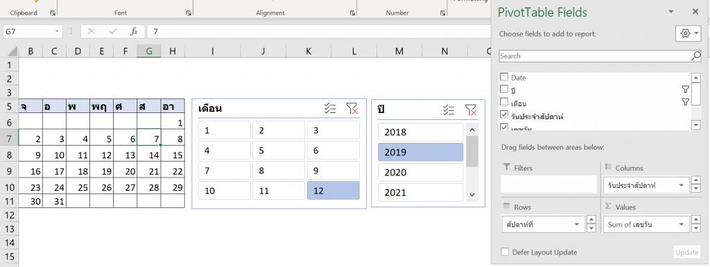วิธีสร้างปฏิทินใน Excel ด้วย Pivot Table ฉบับเก๋ไก๋ขึ้น (Excel Calendar with Pivot Table) 2