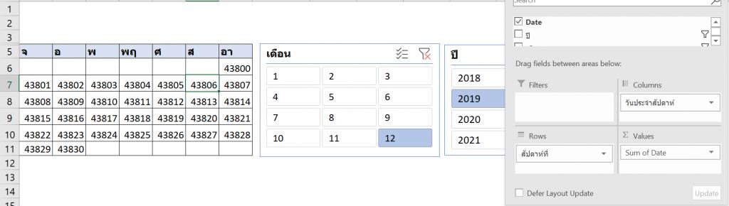 วิธีสร้างปฏิทินใน Excel ด้วย Pivot Table ฉบับเก๋ไก๋ขึ้น (Excel Calendar with Pivot Table) 3