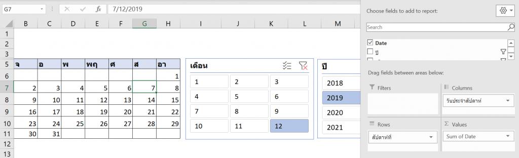วิธีสร้างปฏิทินใน Excel ด้วย Pivot Table ฉบับเก๋ไก๋ขึ้น (Excel Calendar with Pivot Table) 5