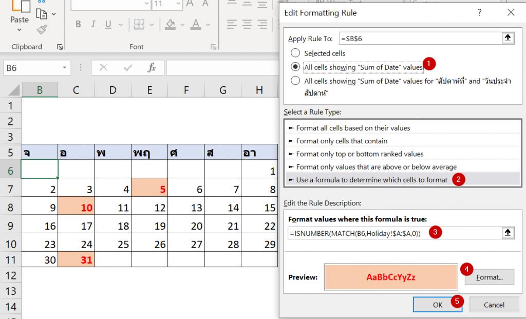 วิธีสร้างปฏิทินใน Excel ด้วย Pivot Table ฉบับเก๋ไก๋ขึ้น (Excel Calendar with Pivot Table) 6