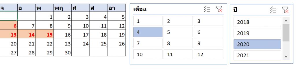 วิธีสร้างปฏิทินใน Excel ด้วย Pivot Table ฉบับเก๋ไก๋ขึ้น (Excel Calendar with Pivot Table) 7