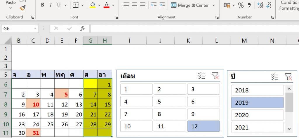 วิธีสร้างปฏิทินใน Excel ด้วย Pivot Table ฉบับเก๋ไก๋ขึ้น (Excel Calendar with Pivot Table) 8