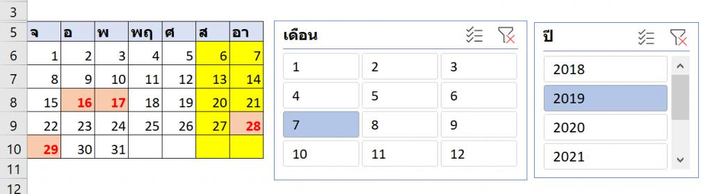 วิธีสร้างปฏิทินใน Excel ด้วย Pivot Table ฉบับเก๋ไก๋ขึ้น (Excel Calendar with Pivot Table) 9