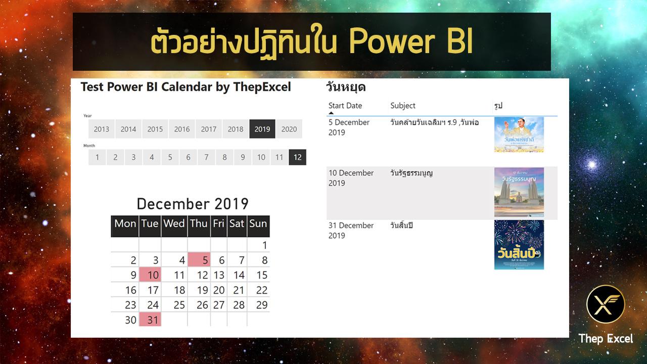 ตัวอย่างปฏิทินใน Power BI Deskstop มี demo ให้กดเล่นได้ (Power BI Calendar)