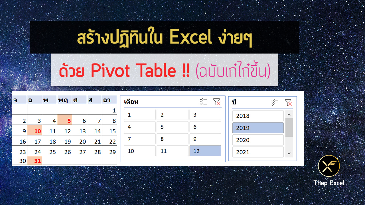 วิธีสร้างปฏิทินใน Excel ด้วย Pivot Table ฉบับเก๋ไก๋ขึ้น (Excel Calendar with Pivot Table) 1