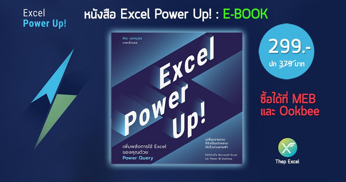 หนังสือ Excel Power Up! : เพิ่มพลังการใช้ Excel ของคุณด้วย Power Query (E-BOOK) 7