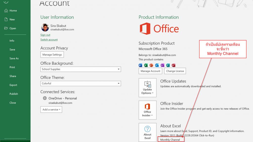 แฉ 10 ความลับของ EXCEL ภาค3 : เปิดโลก Excel ใบใหม่ที่หลายคนไม่รู้จัก 31
