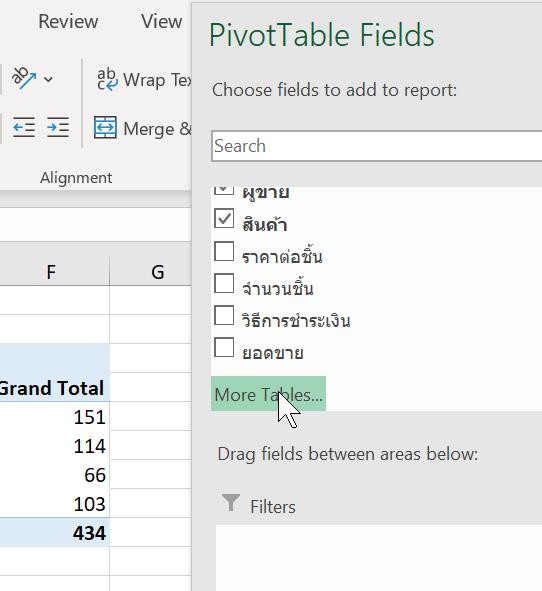 แฉ 10 ความลับของ EXCEL ภาค3 : เปิดโลก Excel ใบใหม่ที่หลายคนไม่รู้จัก 25