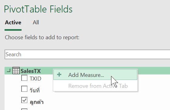 แฉ 10 ความลับของ EXCEL ภาค3 : เปิดโลก Excel ใบใหม่ที่หลายคนไม่รู้จัก 28
