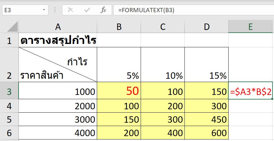 แฉ 10 ความลับของ EXCEL ภาค3 : เปิดโลก Excel ใบใหม่ที่หลายคนไม่รู้จัก 3