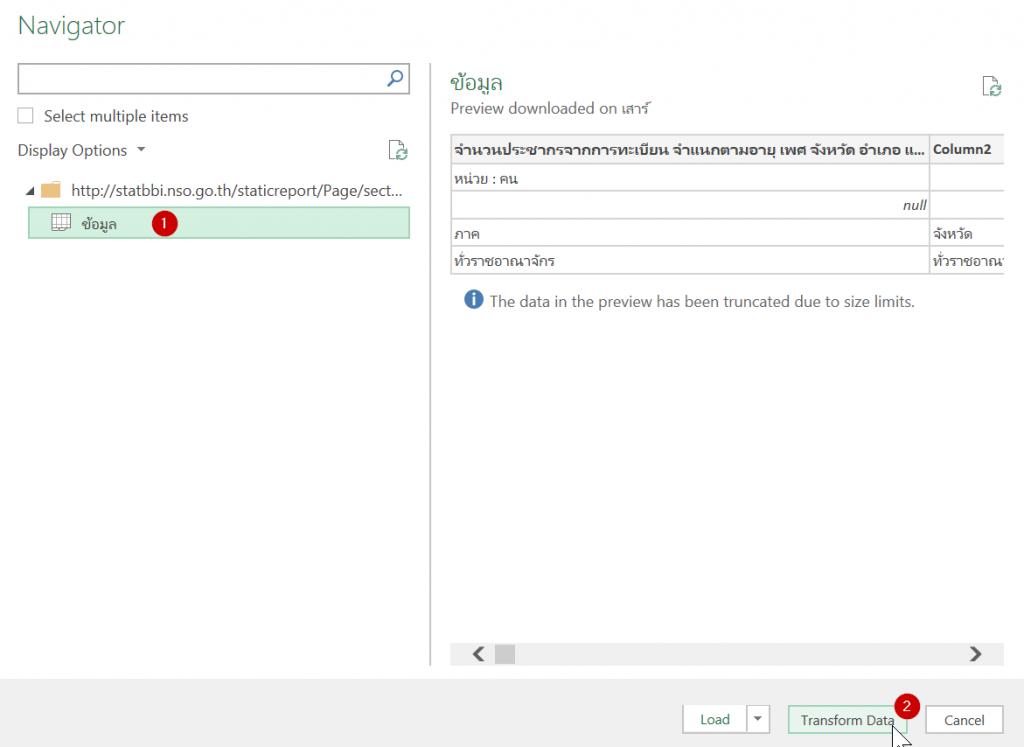 แฉ 10 ความลับของ EXCEL ภาค3 : เปิดโลก Excel ใบใหม่ที่หลายคนไม่รู้จัก 9