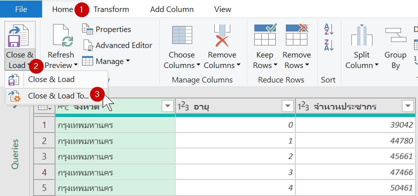 แฉ 10 ความลับของ EXCEL ภาค3 : เปิดโลก Excel ใบใหม่ที่หลายคนไม่รู้จัก 11