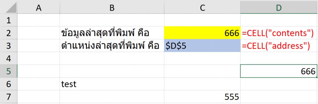 แฉ 10 ความลับของ EXCEL ภาค3 : เปิดโลก Excel ใบใหม่ที่หลายคนไม่รู้จัก 6