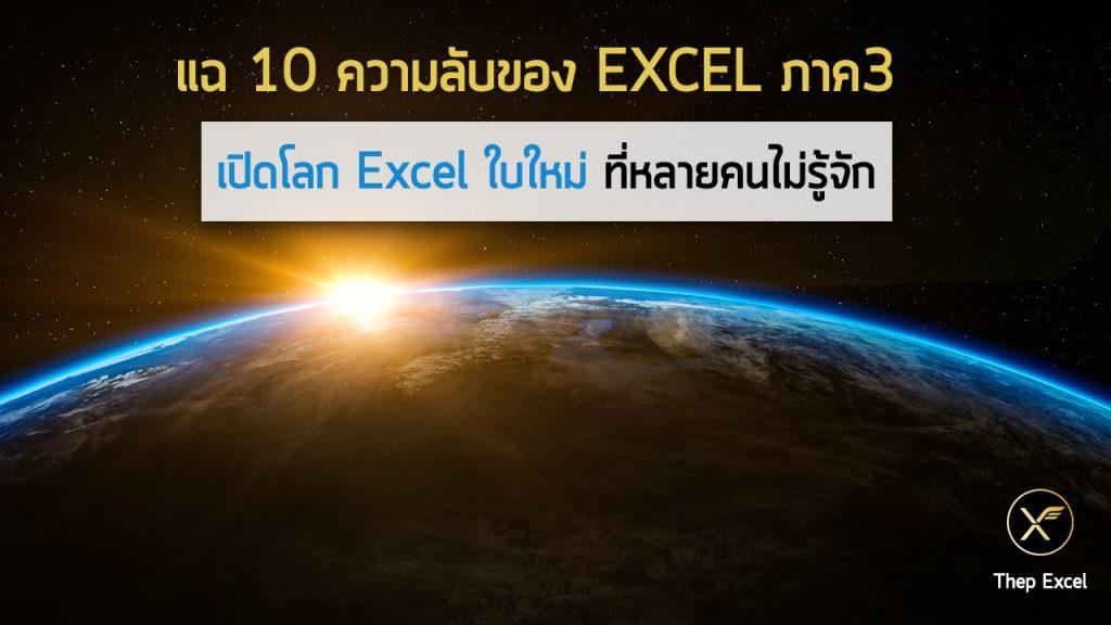 แฉ 10 ความลับของ EXCEL ภาค3 : เปิดโลก Excel ใบใหม่ที่หลายคนไม่รู้จัก 1