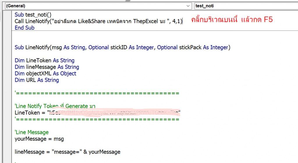 วิธีส่งข้อความแจ้งเตือน (Notification) จาก Excel เข้า Line หรือ Email : ภาค 1 7