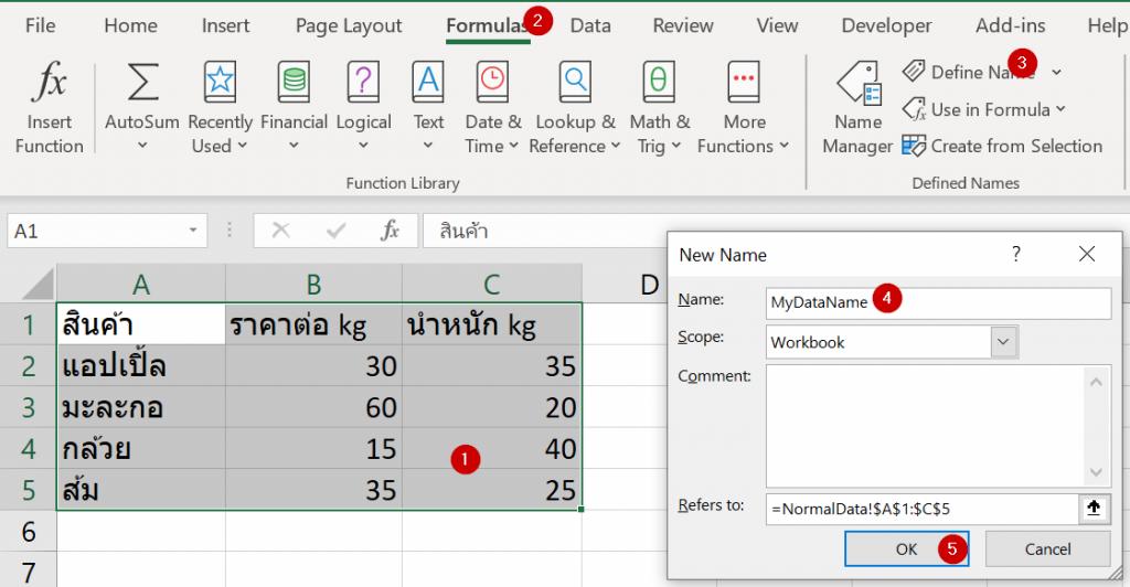 วิธีใช้ Power Query ดึงข้อมูลจากไฟล์ Excel เดียวกัน โดยไม่ต้องแปลงเป็น Table ก่อน 2