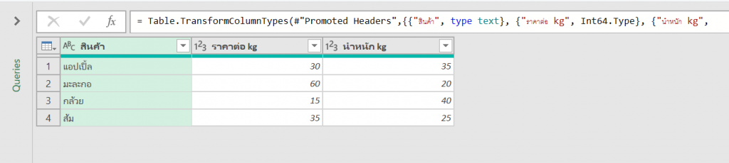 วิธีใช้ Power Query ดึงข้อมูลจากไฟล์ Excel เดียวกัน โดยไม่ต้องแปลงเป็น Table ก่อน 7