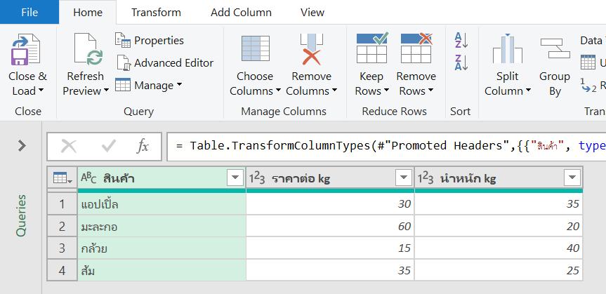วิธีใช้ Power Query ดึงข้อมูลจากไฟล์ Excel เดียวกัน โดยไม่ต้องแปลงเป็น Table ก่อน 4