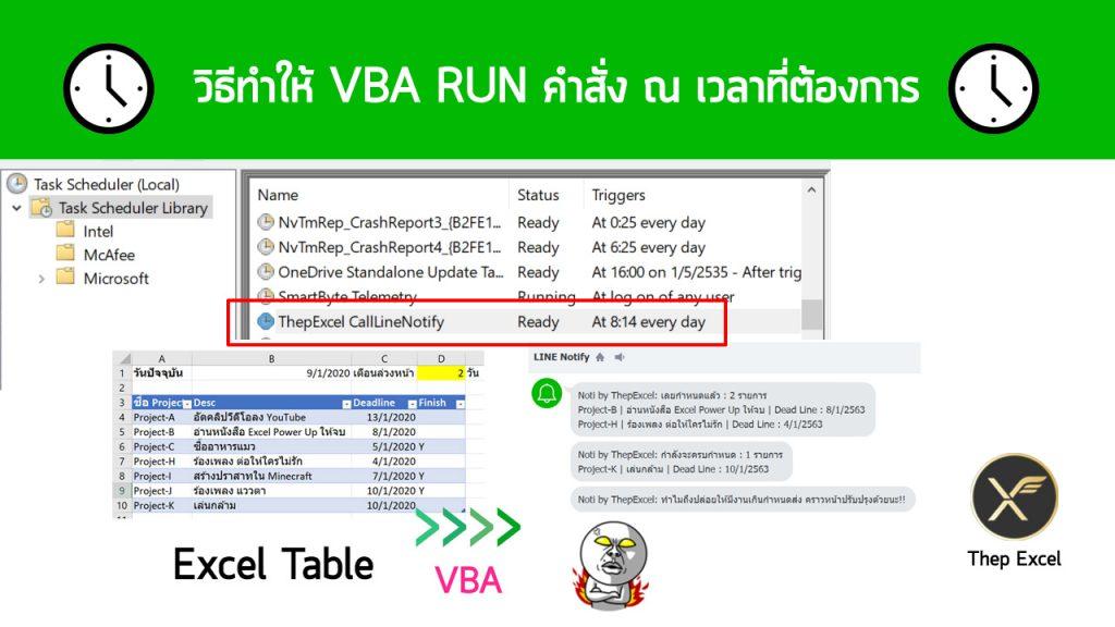 วิธีทำให้ VBA Run คำสั่ง ณ เวลาที่ต้องการ 11