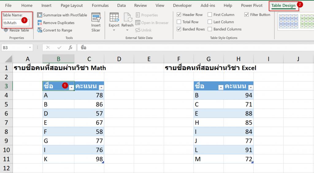 วิธีเปรียบเทียบข้อมูล 2 ตาราง ว่ามีรายการไหนตรงกัน ไม่ตรงกัน? 9