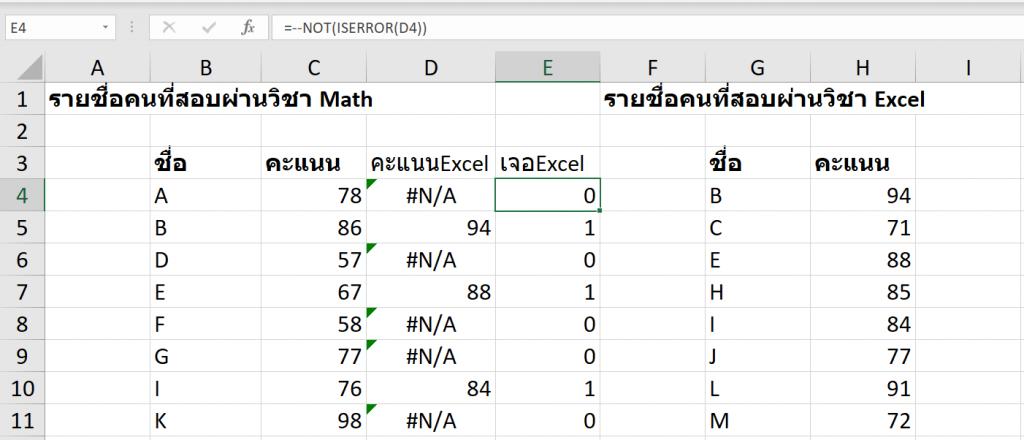 วิธีเปรียบเทียบข้อมูล 2 ตาราง ว่ามีรายการไหนตรงกัน ไม่ตรงกัน? 3