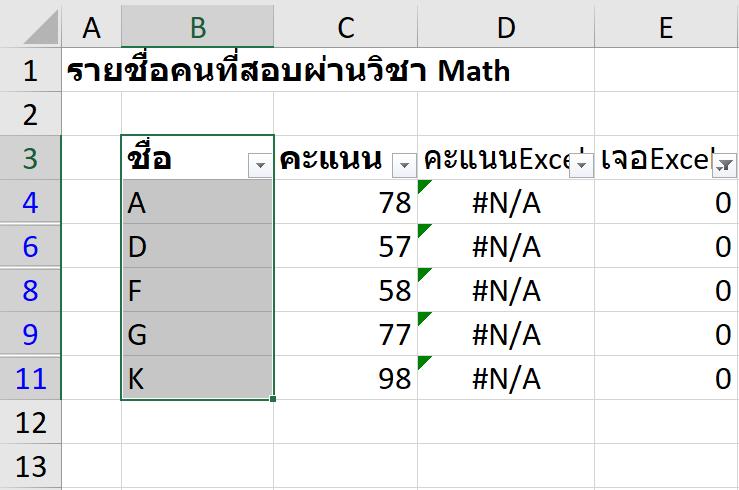 วิธีเปรียบเทียบข้อมูล 2 ตาราง ว่ามีรายการไหนตรงกัน ไม่ตรงกัน? 6