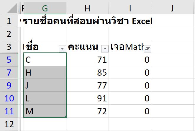 วิธีเปรียบเทียบข้อมูล 2 ตาราง ว่ามีรายการไหนตรงกัน ไม่ตรงกัน? 7
