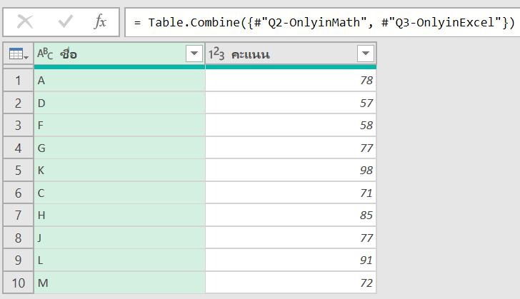 วิธีเปรียบเทียบข้อมูล 2 ตาราง ว่ามีรายการไหนตรงกัน ไม่ตรงกัน? 30