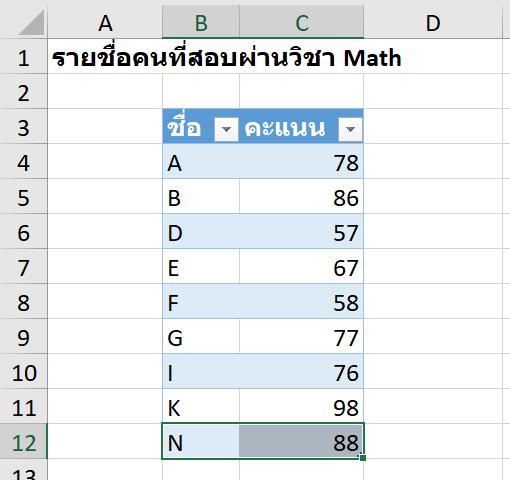 วิธีเปรียบเทียบข้อมูล 2 ตาราง ว่ามีรายการไหนตรงกัน ไม่ตรงกัน? 35