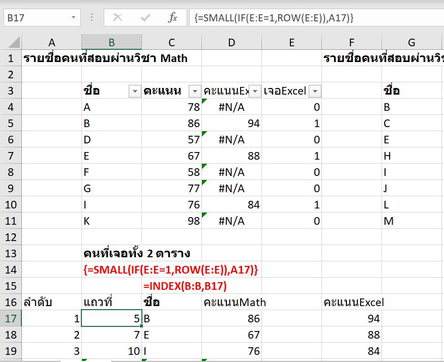 วิธีเปรียบเทียบข้อมูล 2 ตาราง ว่ามีรายการไหนตรงกัน ไม่ตรงกัน? 5