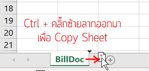วิธี Run เลขเอกสารอัตโนมัติเมื่อเพิ่ม Sheet แบบไม่ใช้ VBA 2