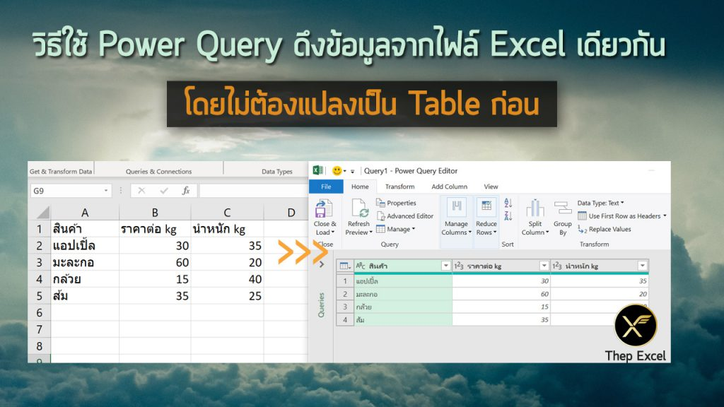 วิธีใช้ Power Query ดึงข้อมูลจากไฟล์ Excel เดียวกัน โดยไม่ต้องแปลงเป็น Table ก่อน 1