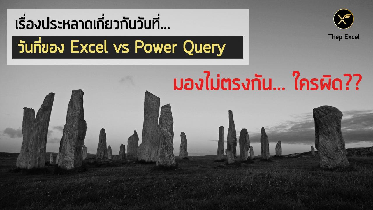 เรื่องประหลาดเกี่ยวกับวันที่ของ Excel vs Power Query 1