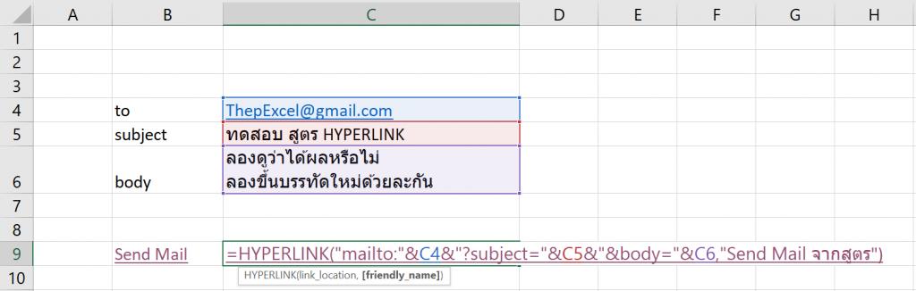 วิธีส่งข้อความแจ้งเตือน (Notification) จาก Excel เข้า Line หรือ Email : ภาค 2 4