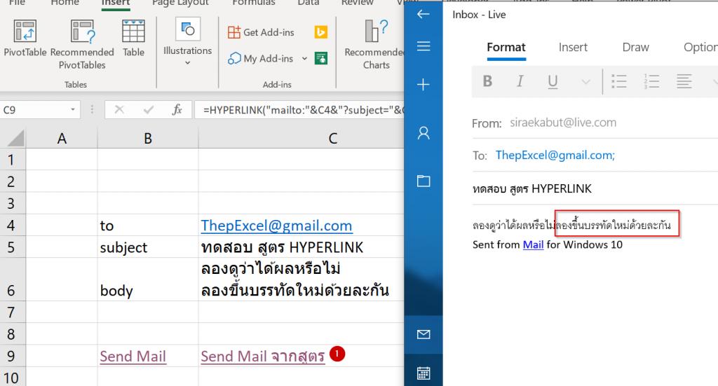 วิธีส่งข้อความแจ้งเตือน (Notification) จาก Excel เข้า Line หรือ Email : ภาค 2 5