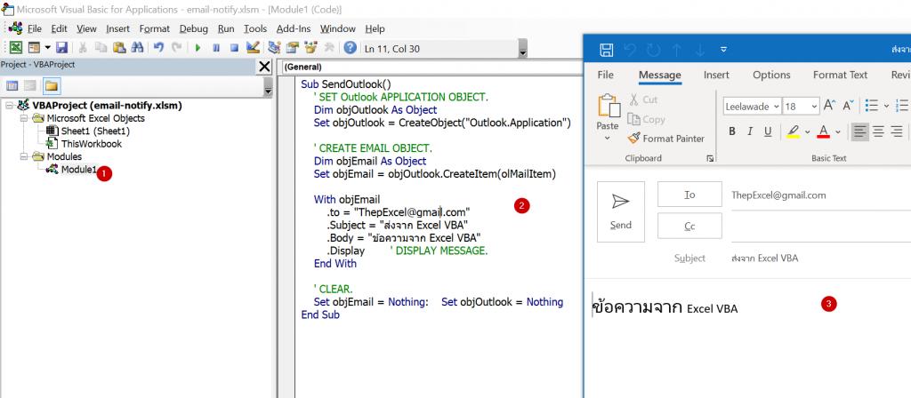 วิธีส่งข้อความแจ้งเตือน (Notification) จาก Excel เข้า Line หรือ Email : ภาค 2 7