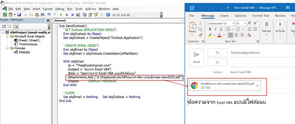 วิธีส่งข้อความแจ้งเตือน (Notification) จาก Excel เข้า Line หรือ Email : ภาค 2 8