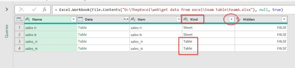 วิธีดึงข้อมูลจาก Excel ไฟล์ย่อยมาทำรายงานสรุปใน Excel หลัก (อีกไฟล์) /Power BI 10