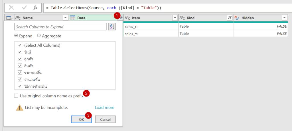 วิธีดึงข้อมูลจาก Excel ไฟล์ย่อยมาทำรายงานสรุปใน Excel หลัก (อีกไฟล์) /Power BI 11
