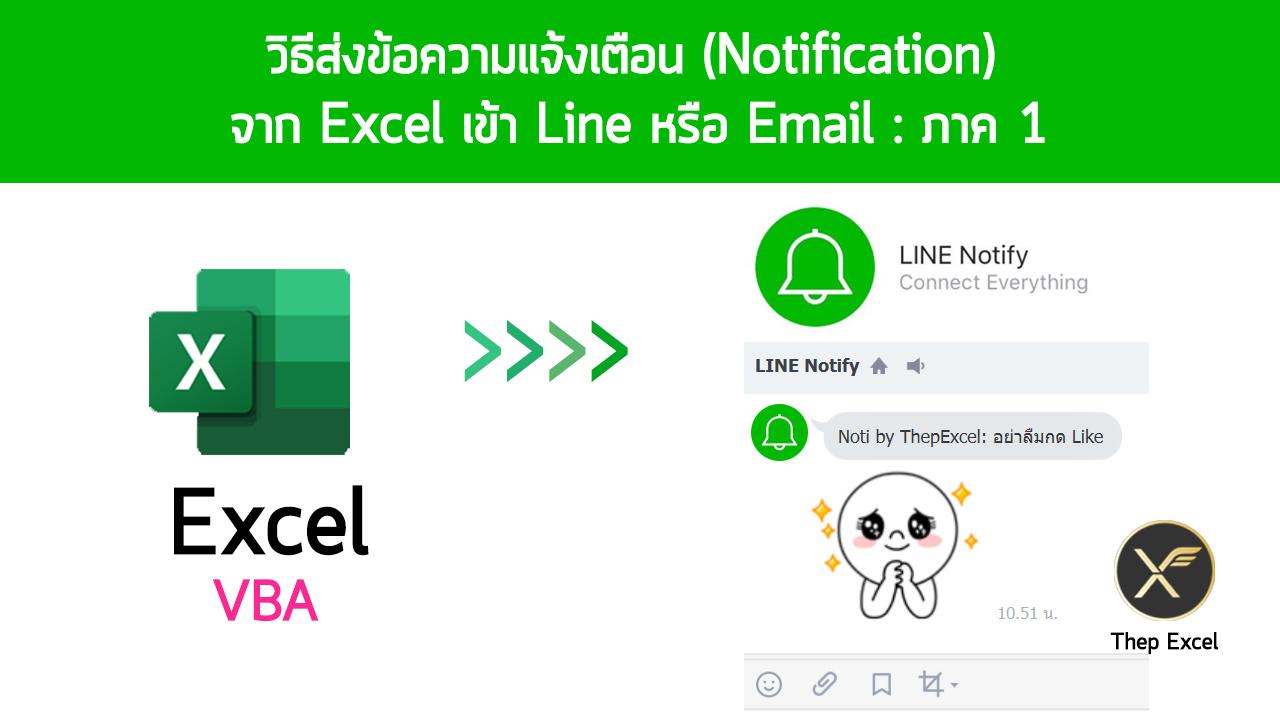 วิธีส่งข้อความแจ้งเตือน (Notification) จาก Excel เข้า Line หรือ Email : ภาค 1 1