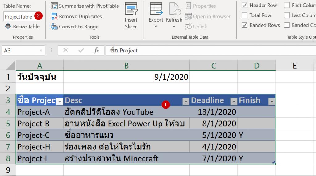 วิธีส่งข้อความแจ้งเตือน (Notification) จาก Excel เข้า Line หรือ Email : ภาค 3 3