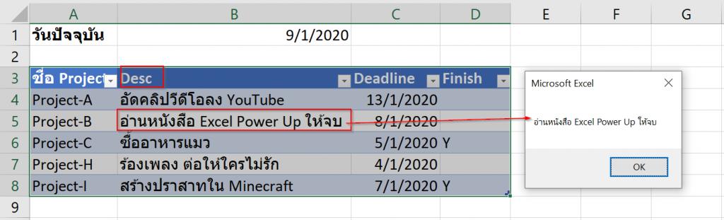 วิธีส่งข้อความแจ้งเตือน (Notification) จาก Excel เข้า Line หรือ Email : ภาค 3 4